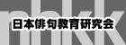 日本俳句教育研究会