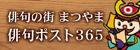 俳句の街 まつやま 俳句ポスト365